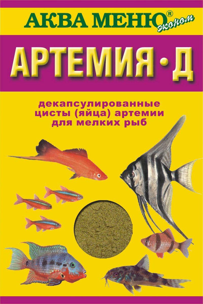 Корм для рыб Аква Меню Артемия-Д, для мальков и мелких рыб, 35 г00000000726ежедневный корм для мальков и мелких рыб – декапсулированные цисты (яйца) для получения живых рачков артемии