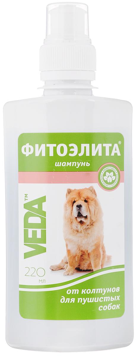 Шампунь для пушистых собак VEDA Фитоэлита, от колтунов, 220 мл4605543006012Шампунь VEDA Фитоэлита - это эффективное средство гигиены для домашних животных на основе настоя травы череды. Формула этого шампуня разработана с учетом структуры шерсти пушистых собак, что позволяет обеспечить уход и получить прекрасные результаты при регулярном использовании. Шампунь VEDA Фитоэлита способствует размягчению и легкому расчесыванию образовавшихся колтунов, предотвращает спутывание шерсти. Укрепляет волосяные фолликулы и регулирует минеральный обмен в коже и шерсти животного. Товар сертифицирован.