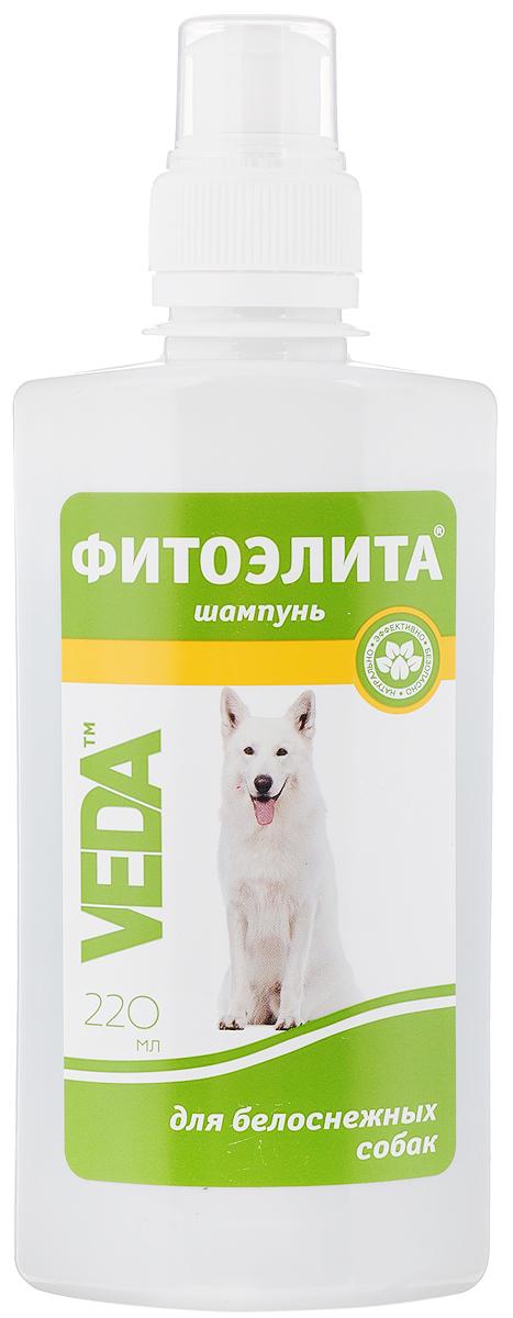 Шампунь для белоснежных собак VEDA Фитоэлита, 220 мл4605543001741Шампунь VEDA Фитоэлита - это эффективное средство гигиены для домашних животных на основе настоя цветков ромашки. Формула этого шампуня разработана с учетом структуры шерсти белоснежных собак, что позволяет добиться прекрасных результатов при регулярном использовании. Шампунь VEDA Фитоэлита обладает осветляющими свойствами, убирает желтоватые и сероватые оттенки шерсти, приобретенные в процессе жизнедеятельности животного. Укрепляет волосяные фолликулы и регулирует минеральный обмен в коже и шерсти. Товар сертифицирован.
