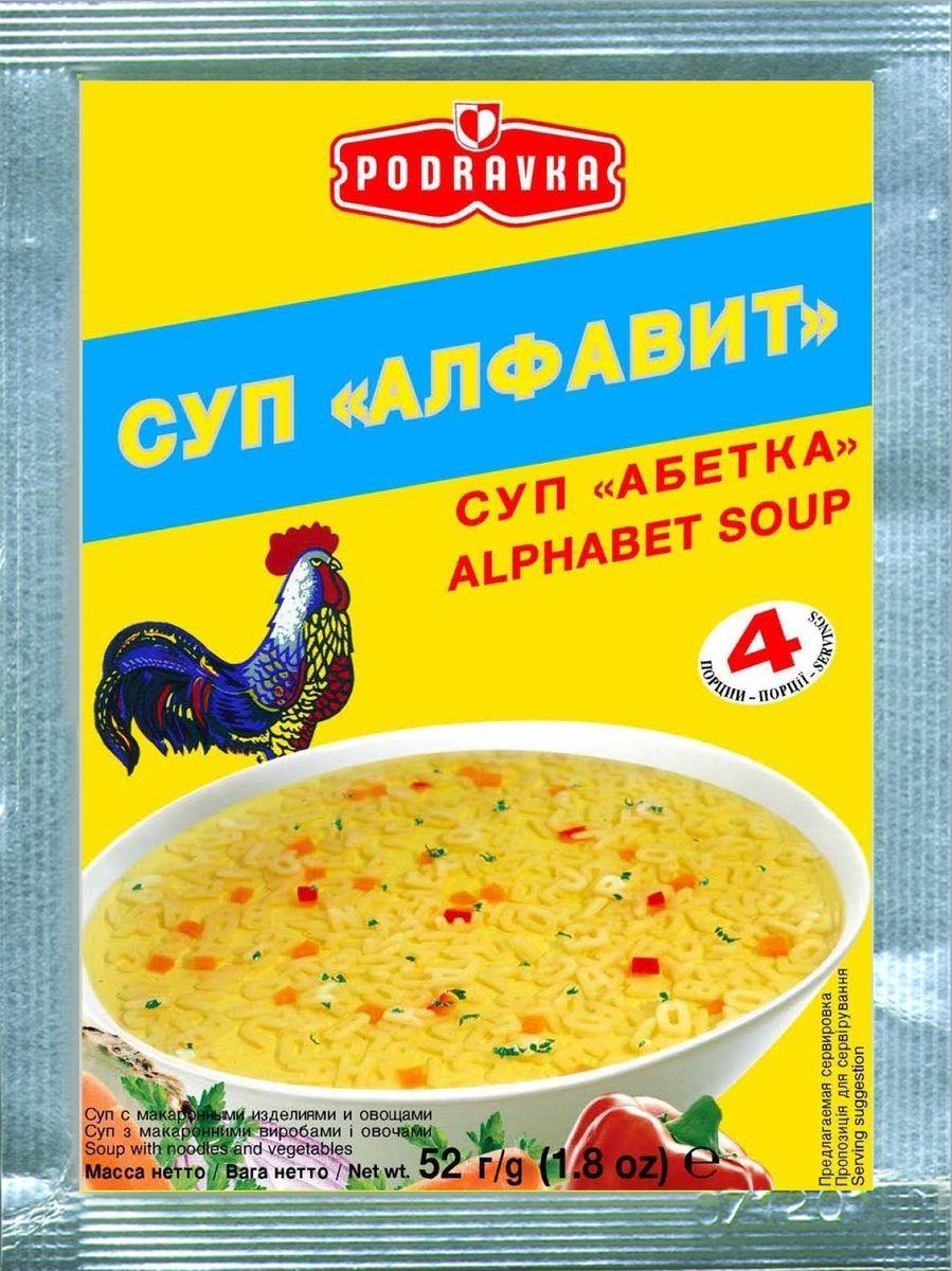Podravka Суп Алфавит быстрого приготовления, 5 пакетов 52 г2610020Алфавит в этом супе с первой и до последней буквы одинаково вкусен, ведь он сделан из высококачественный муки и яиц. А букв здесь так много! Кроме этих интересных макаронных изделий, прекрасный вкус супу придает сочетание тщательно подобранных специй и сушеных овощей.