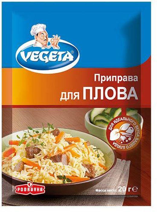 Vegeta приправа для плова, 3 пакета по 20 г