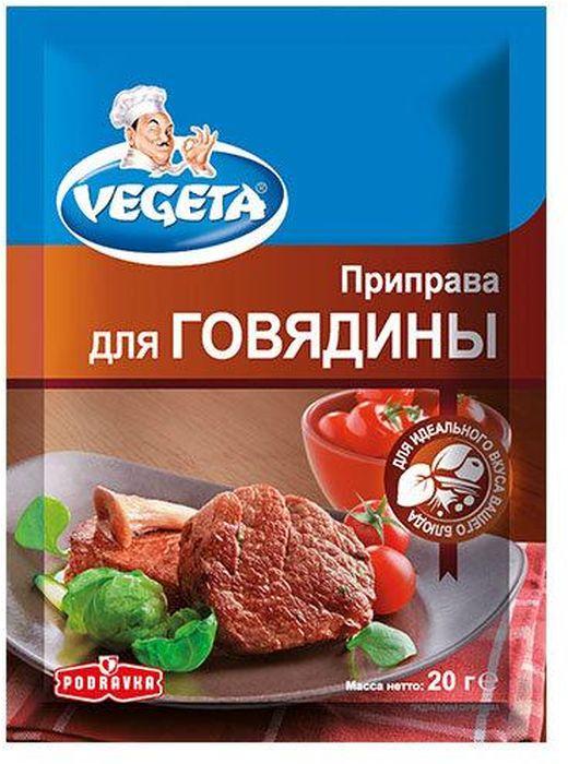 Vegeta приправа для говядины, 3 пакета по 20 г