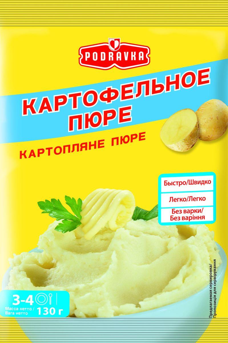 Podravka Картофельное пюре, 130 г3190012Если совсем нет времени, без паники, всего за 5 минут приготовьте великолепное картофельное пюре и наслаждайтесь этим самым любимым гарниром. Да не каким-то, а щедрым на вкус, упоительным и мягким пюре Podravka! Прекрасный гарнир, а можно использовать его и для картофельного суфле, картофельной запеканки, картофельных котлет, а также в качестве загустителя для блюд из вареных овощей. Наконец-то зазвонил колокол по трудностям в приготовлении! Быстрое и простое приготовление Готово за 5 минут Без добавления усилителей вкуса Без добавления ароматизаторорв
