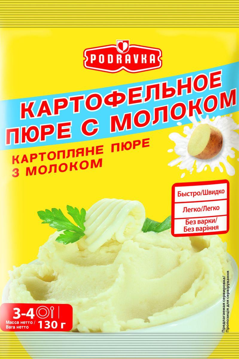 Podravka Картофельное пюре с молоком, 130 г3190011Если совсем нет времени, без паники, всего за пять минут приготовьте великолепное картофельное пюре и наслаждайтесь этим самым любимым гарниром. Да не каким-то, а щедрым на вкус, упоительным и мягким пюре Podravka! Прекрасный гарнир, а можно использовать его и для картофельного суфле, картофельной запеканки, картофельных котлет, а также в качестве загустителя для блюд из вареных овощей.