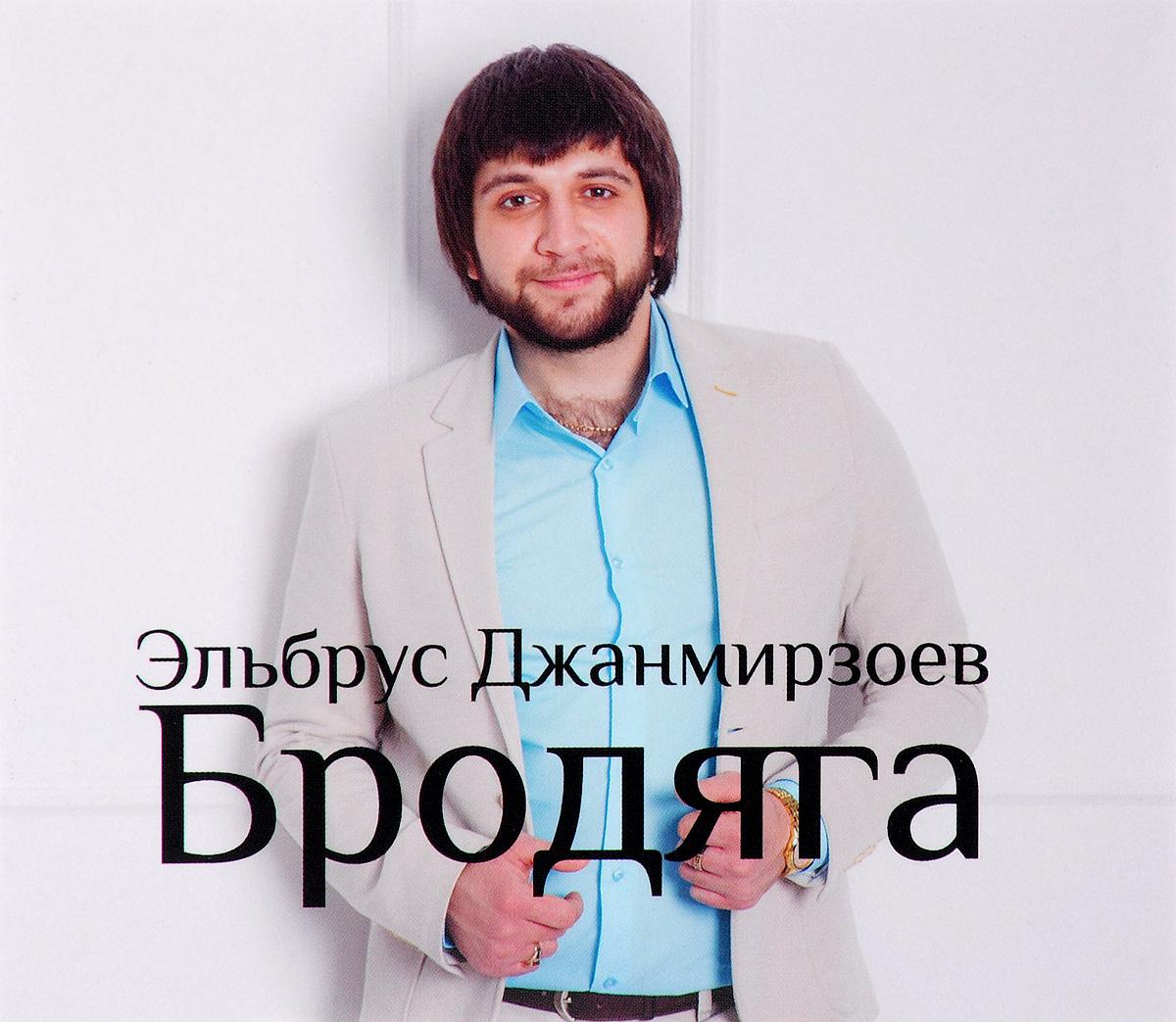 Эльбрус Джанмирзоев. Бродяга