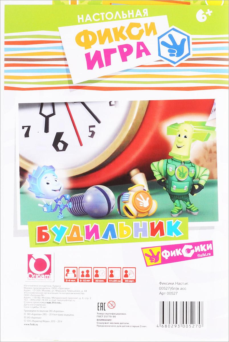 Оригами Настольная игра Фиксики Будильник