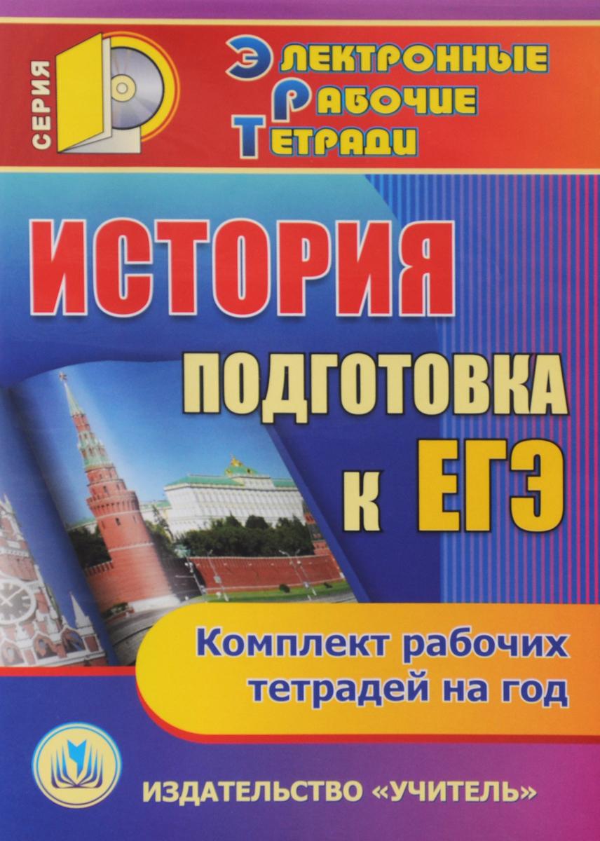 История. Подготовка к ЕГЭ. Комплект рабочих тетрадей на год