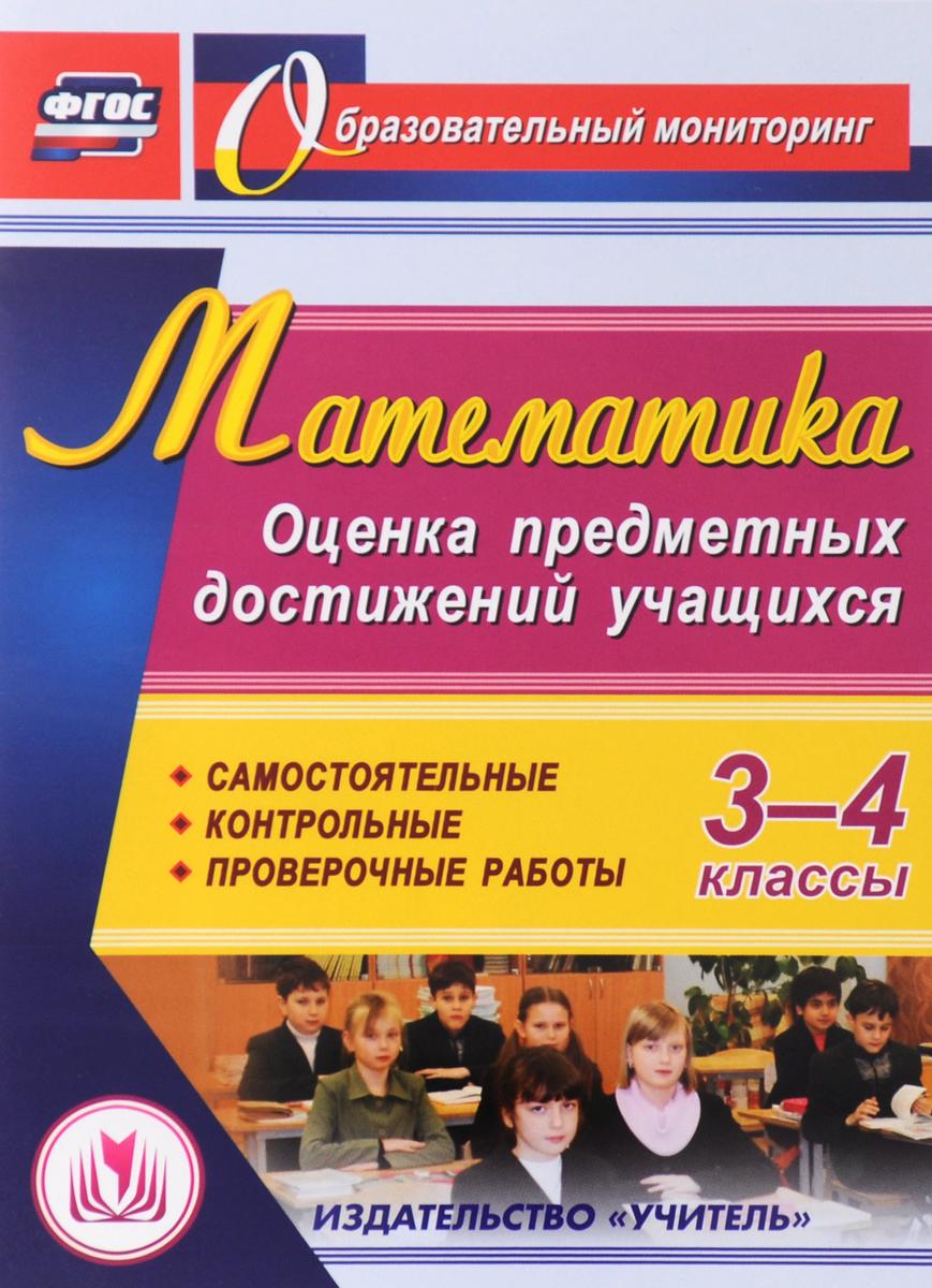 Математика. 3-4 классы. Оценка предметных достижений учащихся