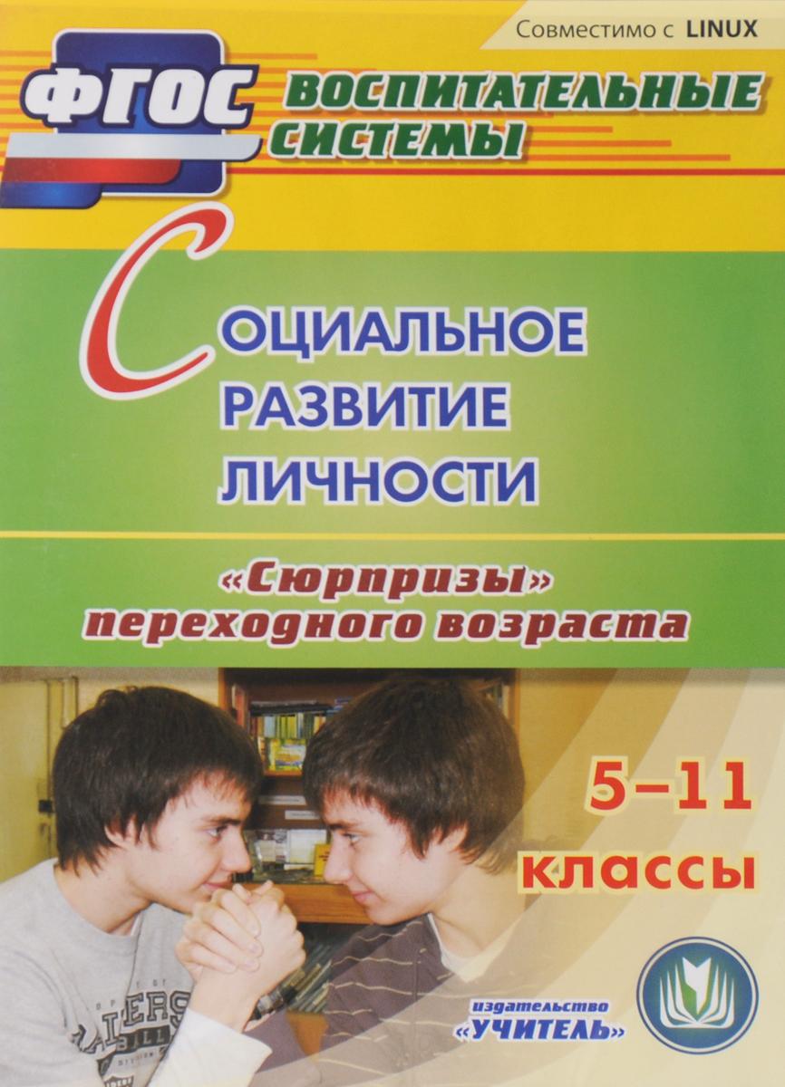"""Социальное развитие личности. 5-11 классы. """"Сюрпризы"""" переходного возраста"""