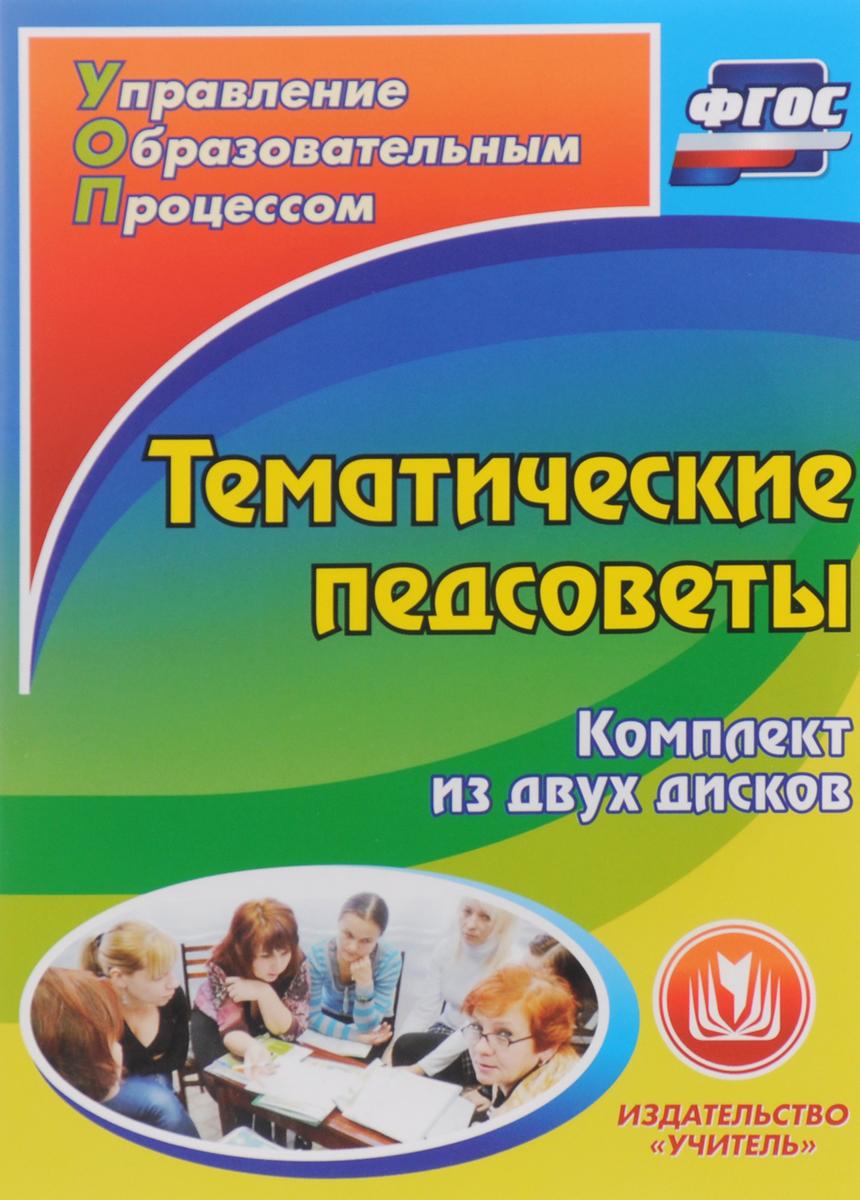 Тематические педсоветы (2 CD)