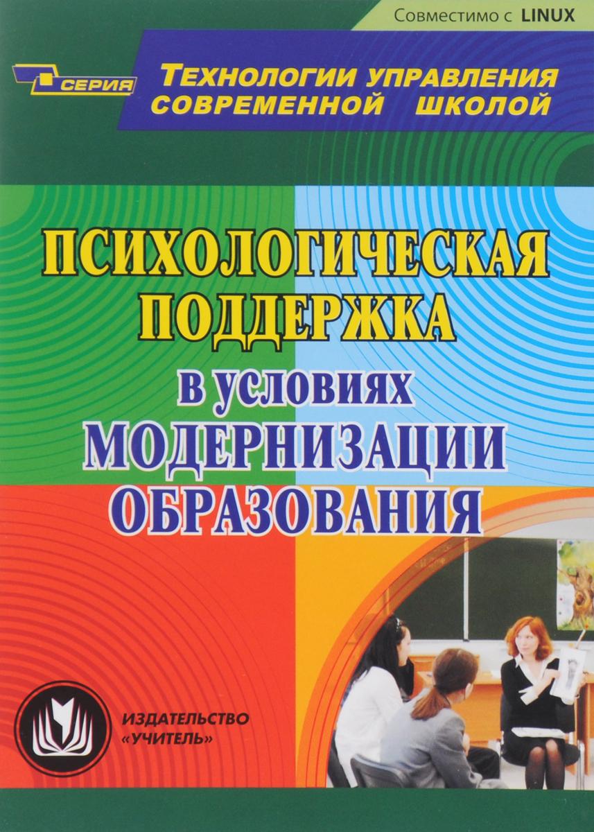 Психологическая поддержка в условиях модернизации образования