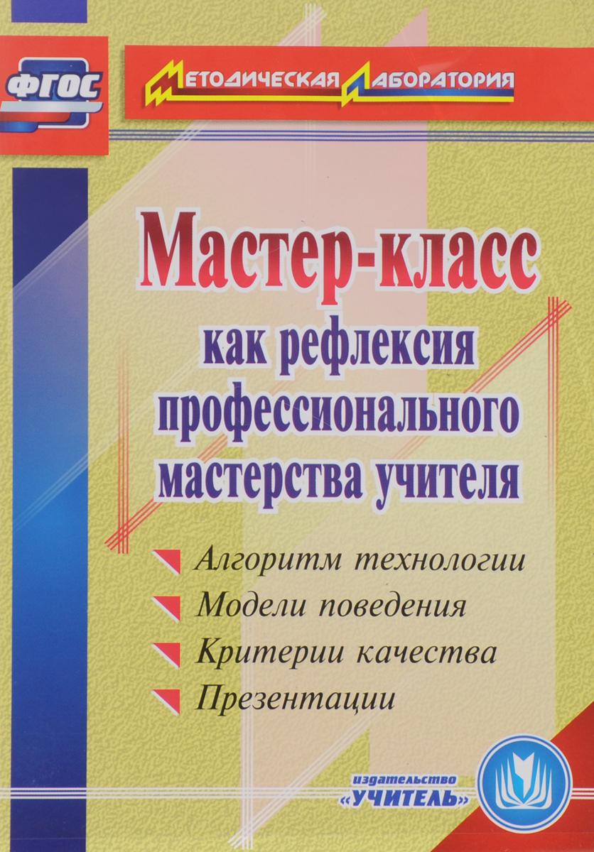 Купить татьяна геронимус технология маленький мастер 1 класс в интернет-магазине - Cpu24.ru