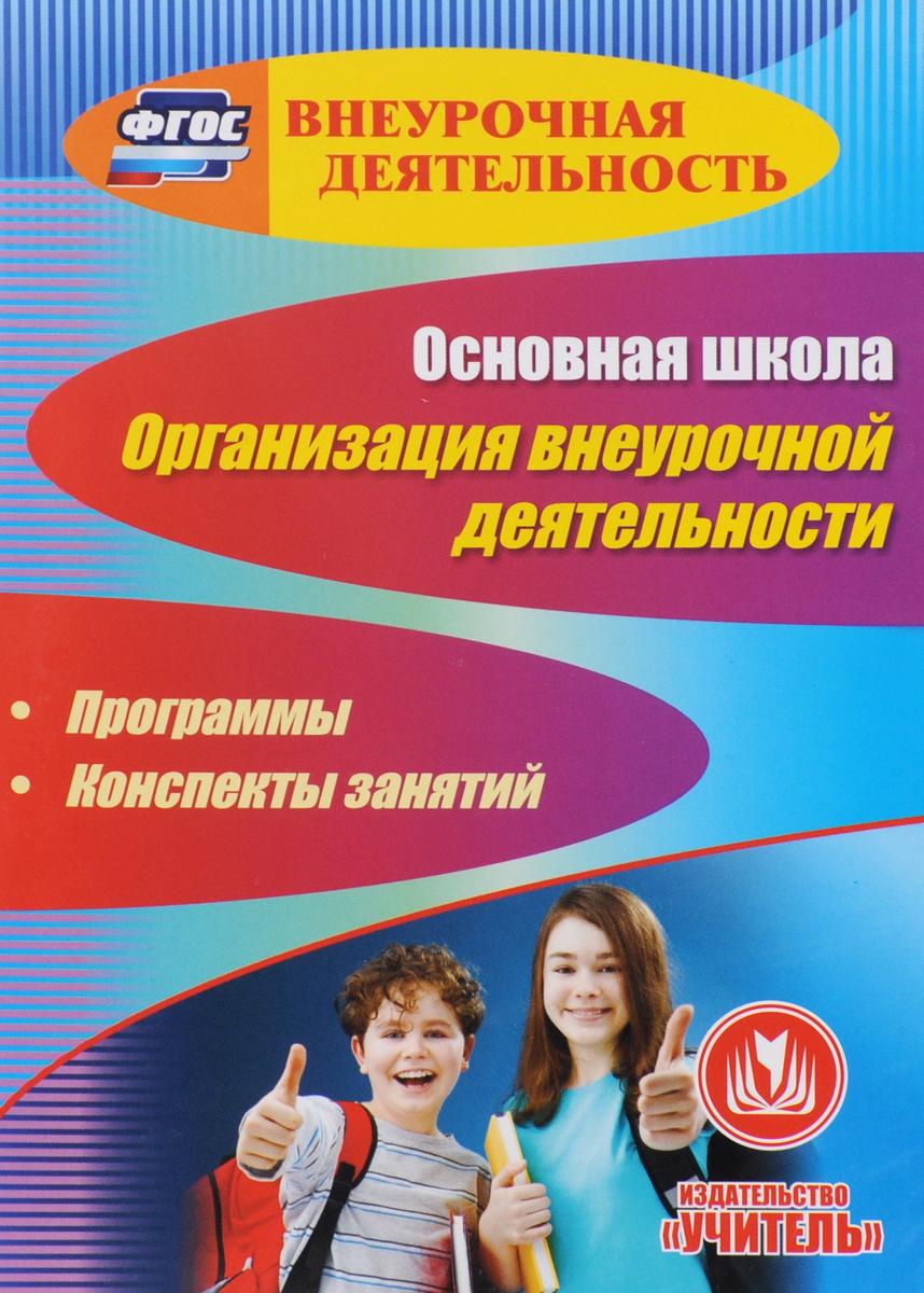 Основная школа. Организация внеурочной деятельности. Программы, конспекты занятий