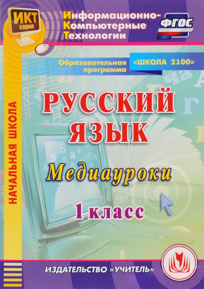 Русский язык. 1 класс. Медиауроки. Образовательная программа Школа 2100