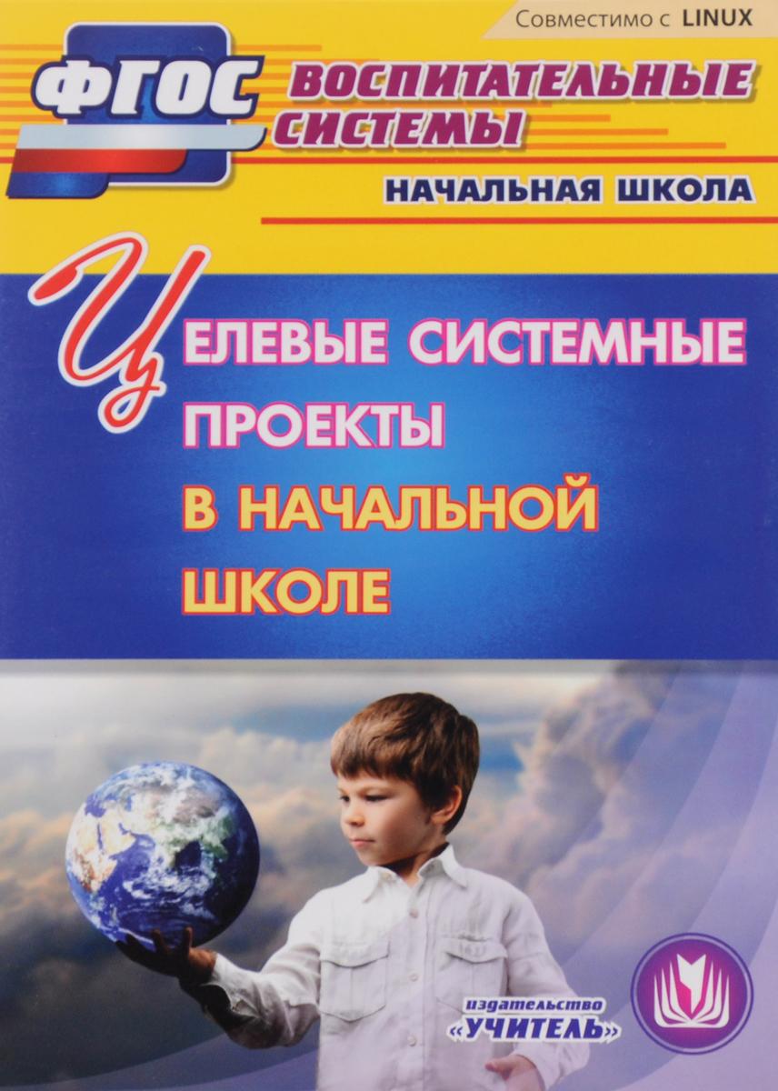 Целевые системные проекты в начальной школе