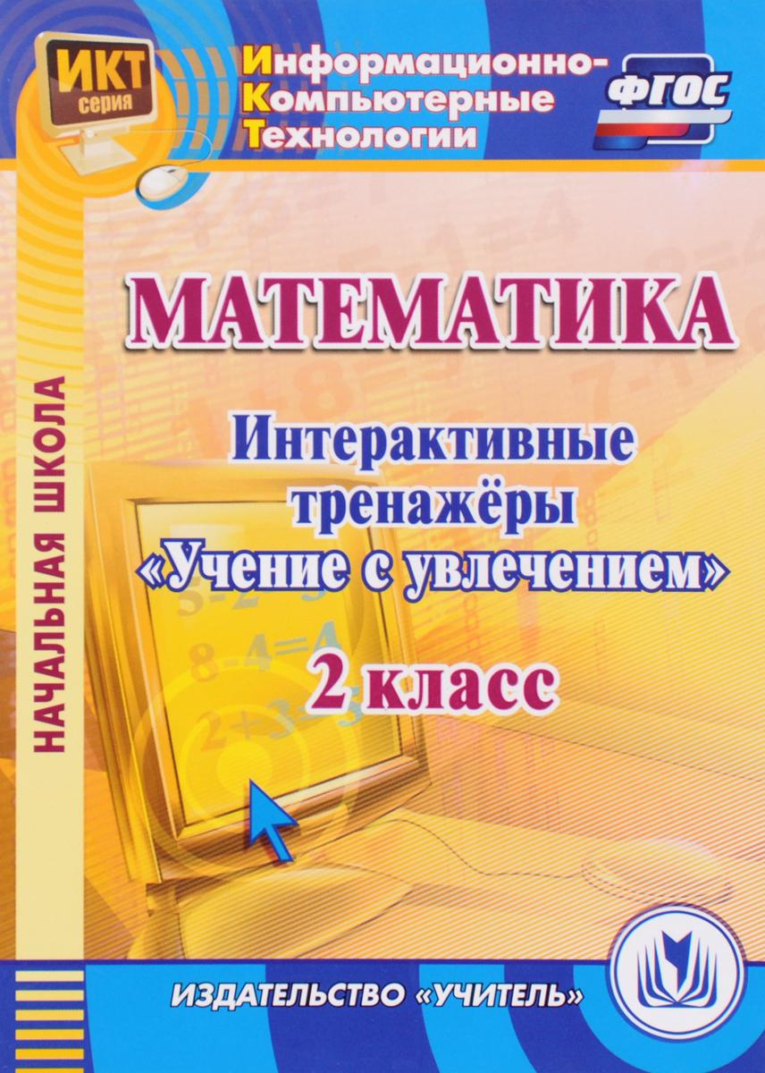 Математика. 2 класс. Интерактивные тренажеры Учение с увлечением