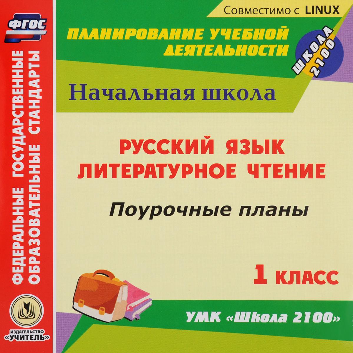 Поурочные планы к УМК Школа 2100. Русский язык. Литературное чтение. 1 класс