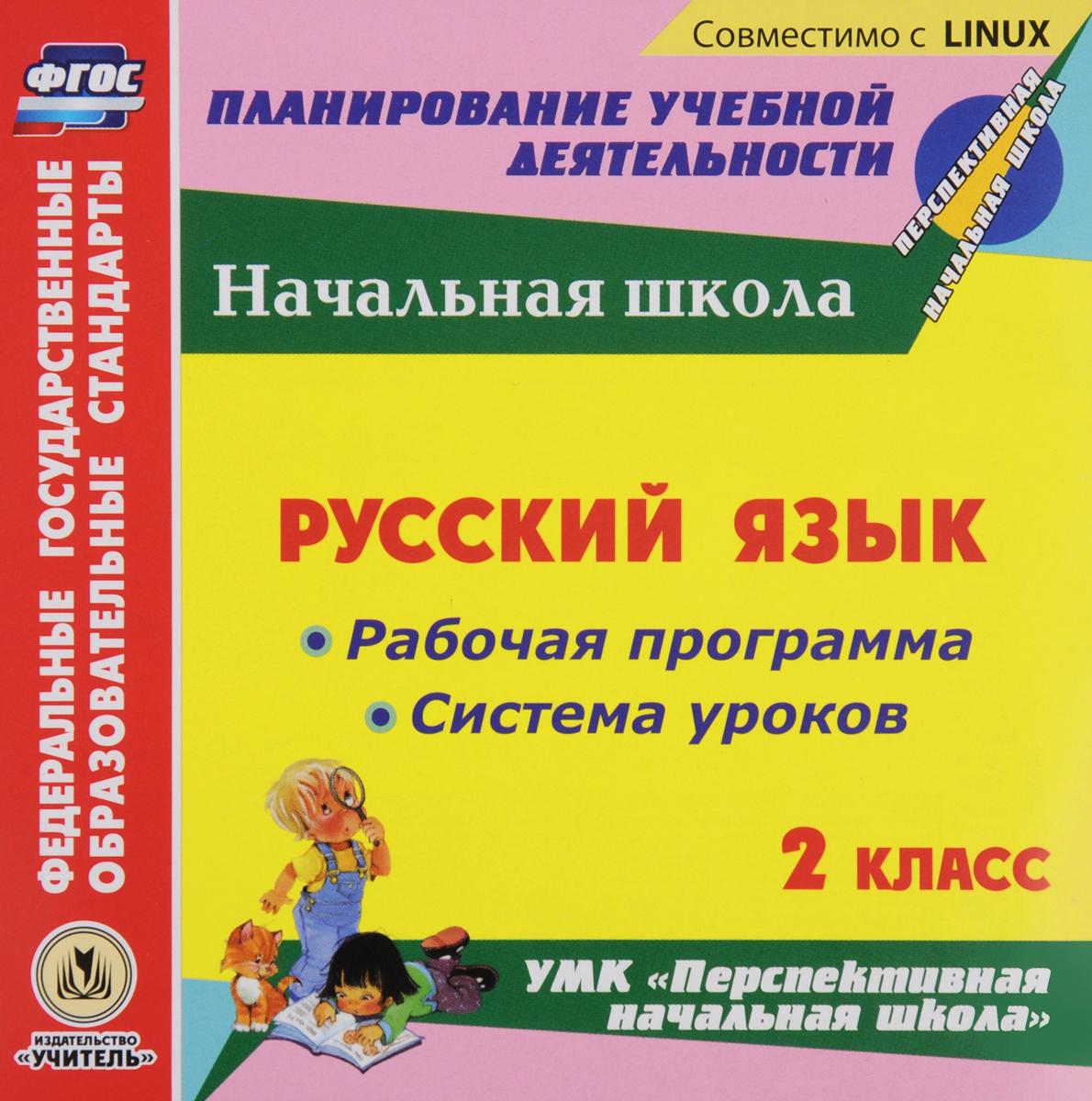 Русский язык. 2 класс. Рабочая программа и система уроков по УМК