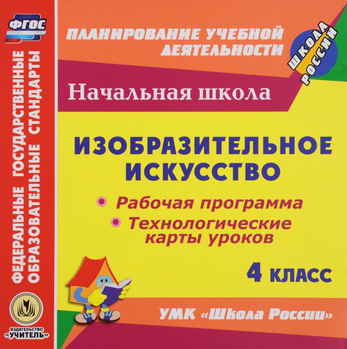 Рабочая программа и технологические карты уроков по УМК Школа России. Изобразительное искусство. 4 класс