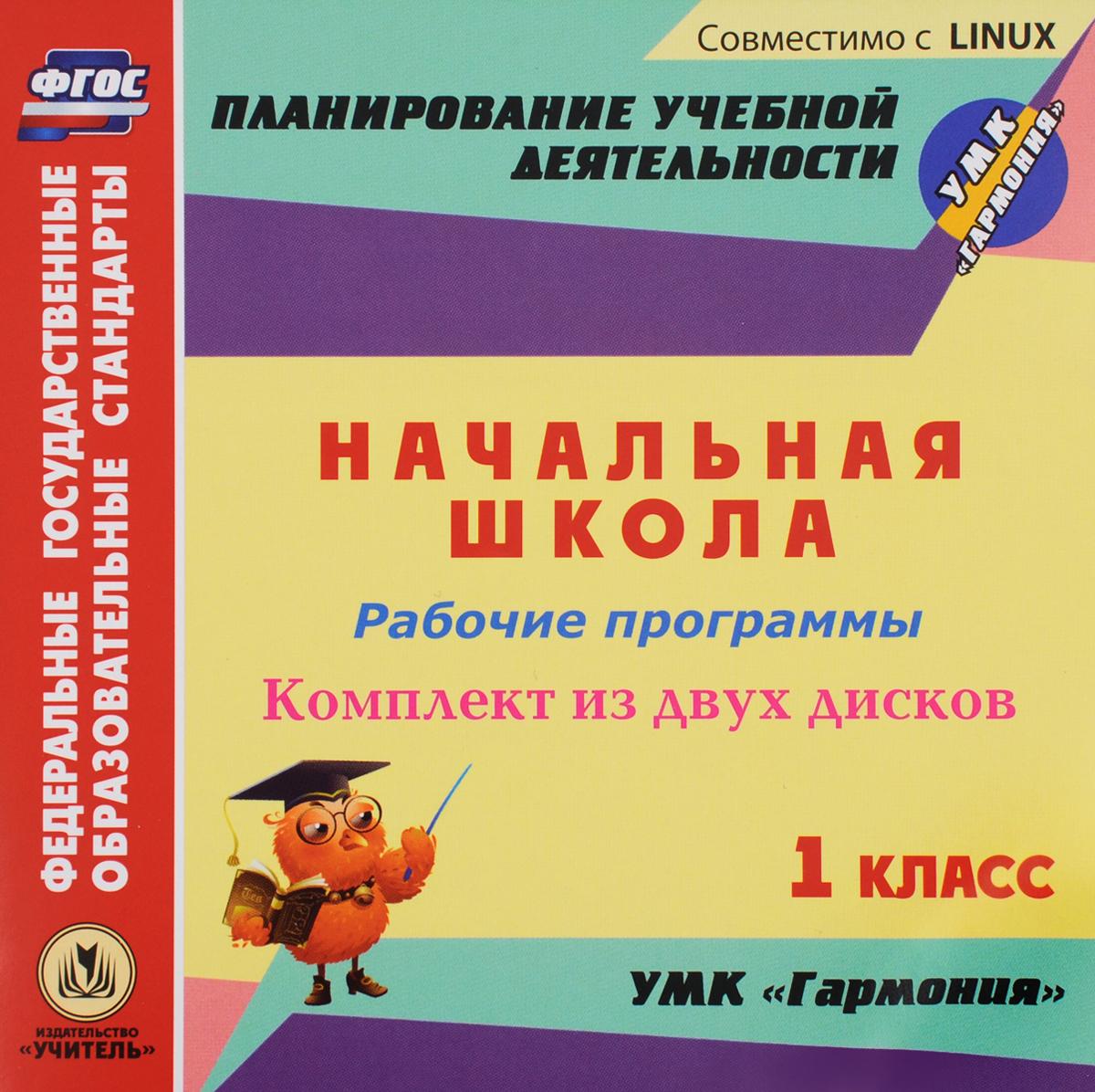 Рабочие программы. УМК Гармония. 1 класс. Русский язык. Математика. Литературное чтение. Окружающий мир. Музыка. Технология. Изобразительное искусство. Физическая культура (2 CD)