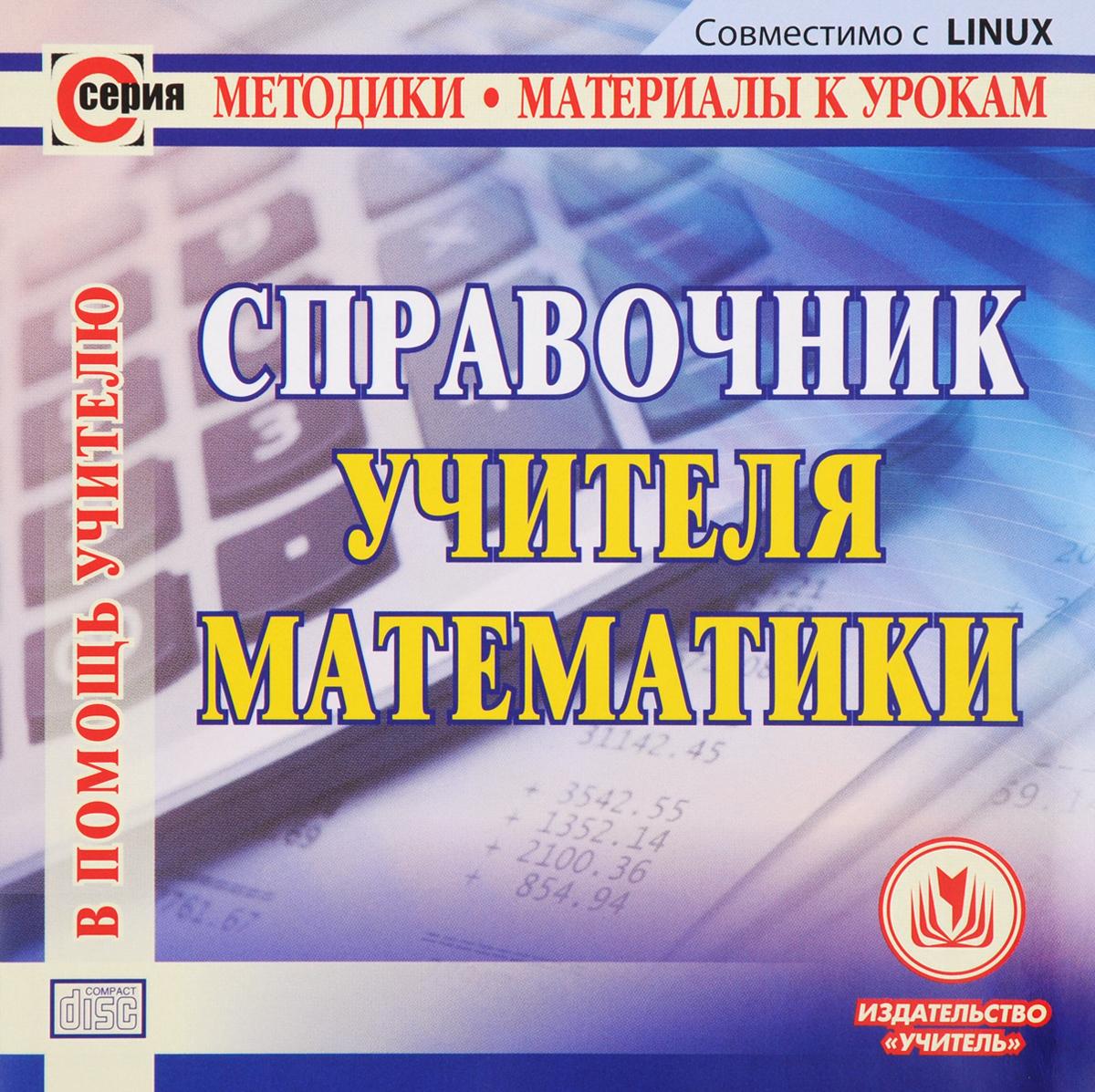 Справочник учителя математики