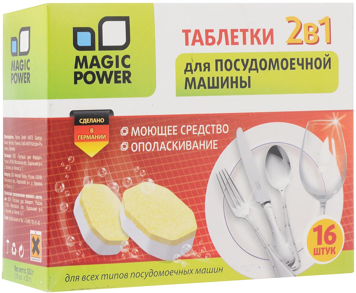 """Таблетки для посудомоечной машины Magic Power """"2 в 1"""", 16 шт MP-2020"""
