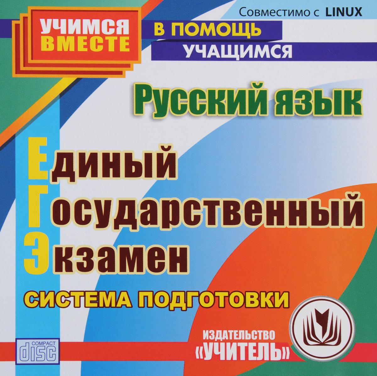 Русский язык. Единый государственный экзамен. Система подготовки