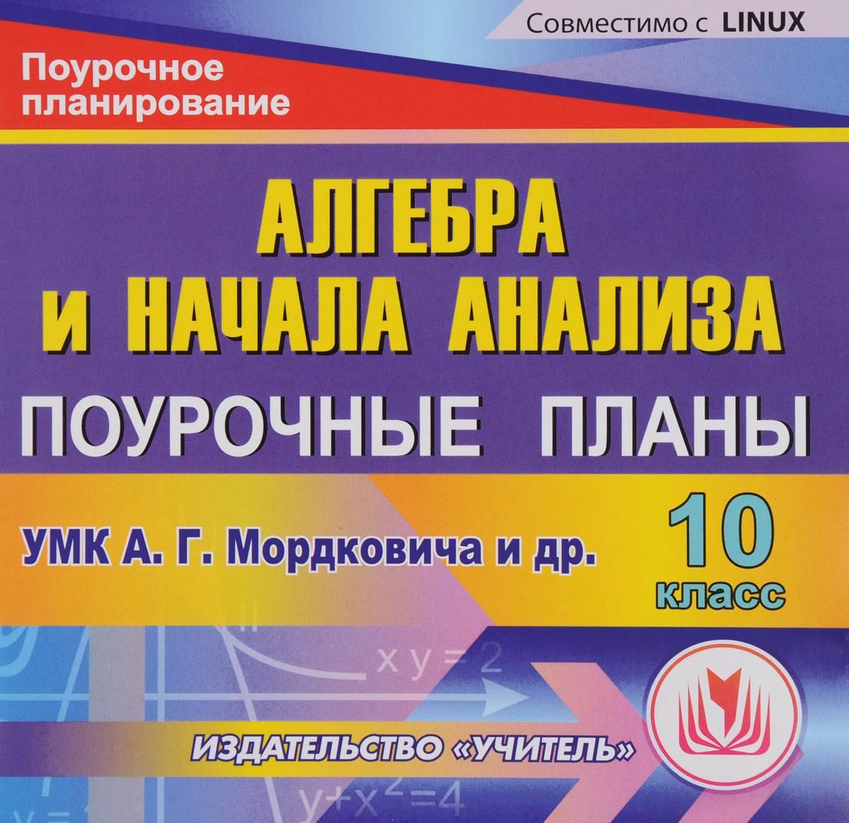 Алгебра и начала анализа. 10 класс. Поурочные планы по УМК А.Г. Мордковича и других