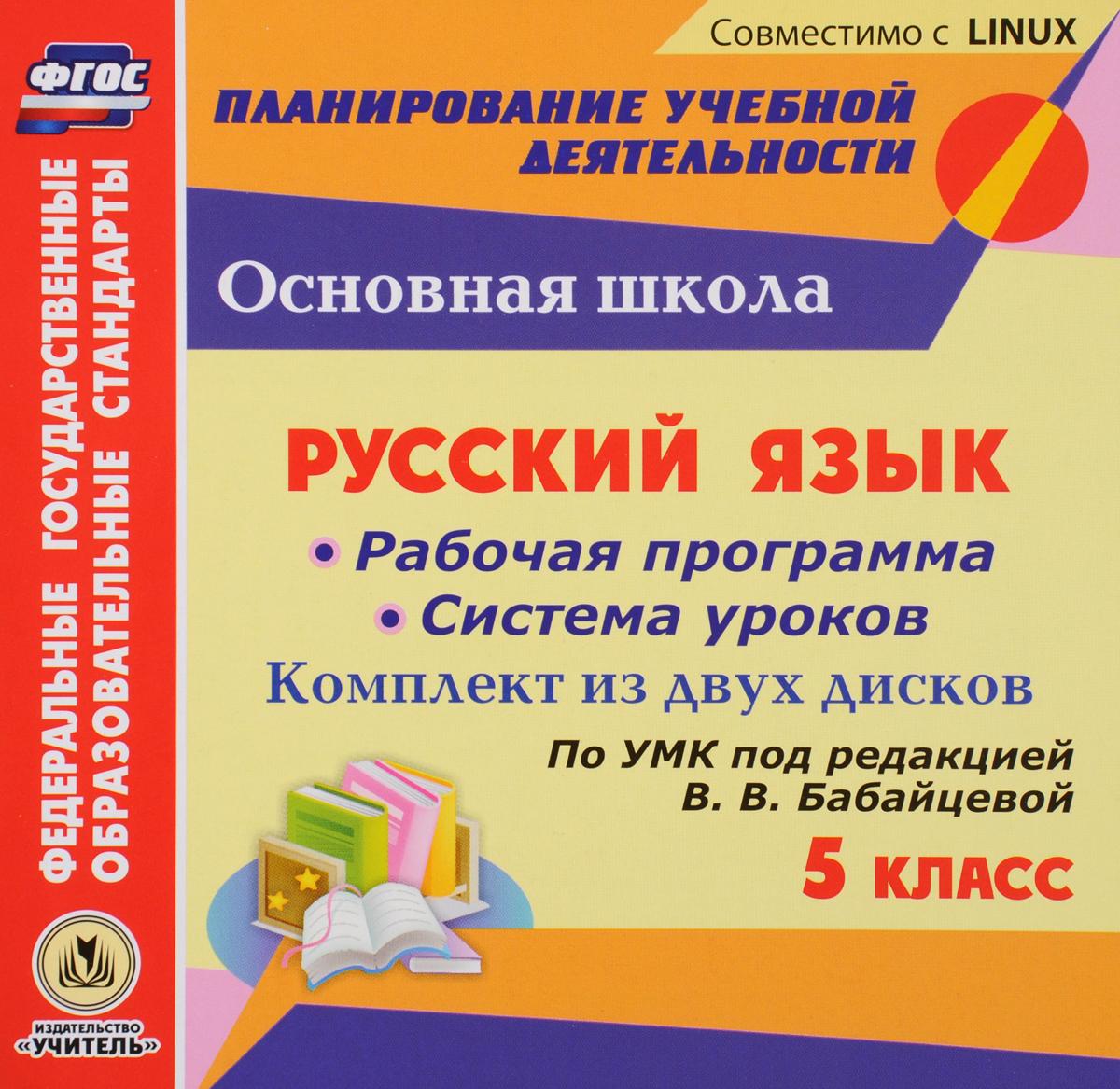 Рабочая программа и система уроков по УМК под редакцией В. В. Бабайцевой. Русский язык. 5 класс