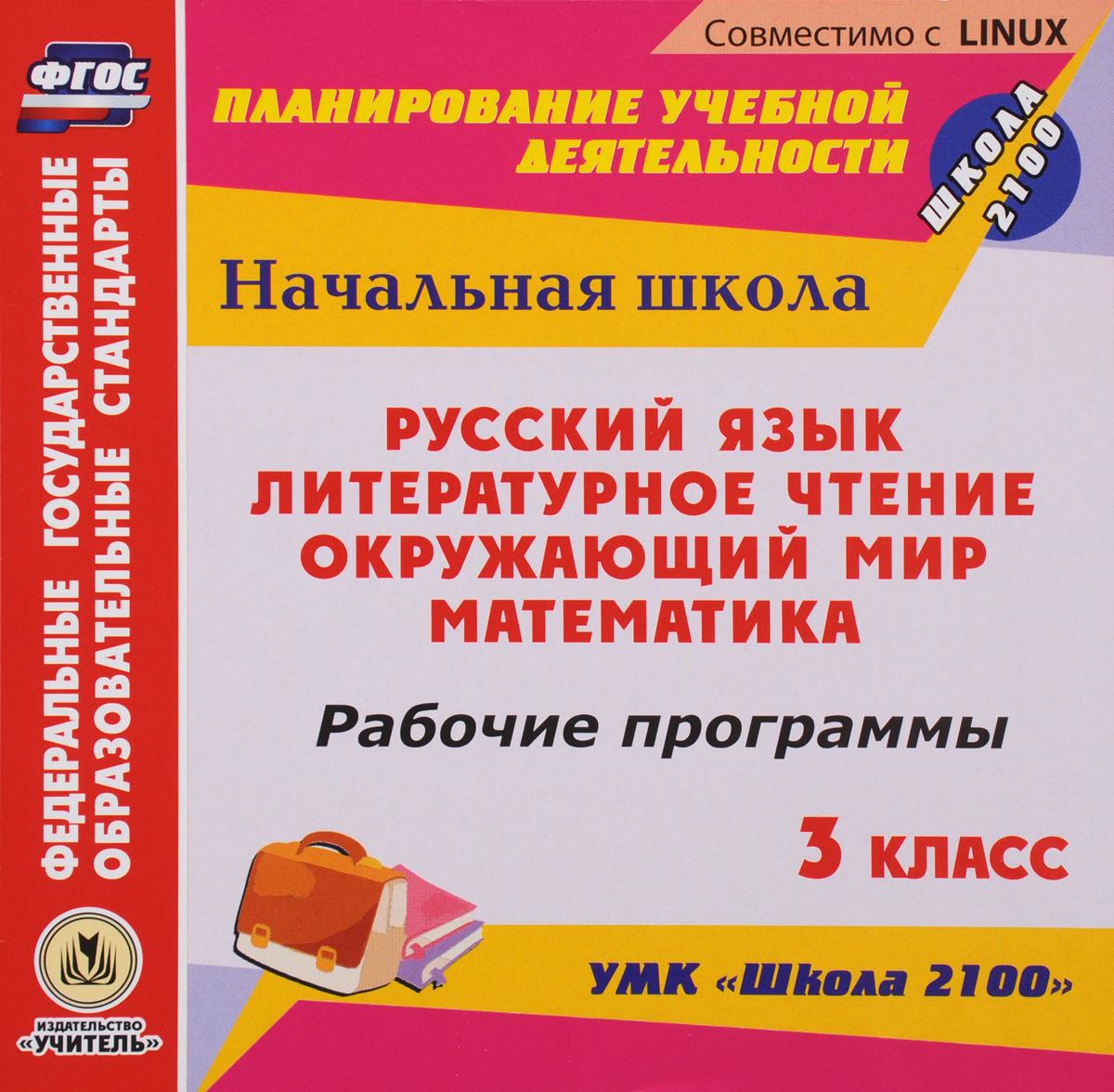Рабочие программы к УМК Школа 2100. Русский язык. Литературное чтение. Математика. Окружающий мир. 3 класс