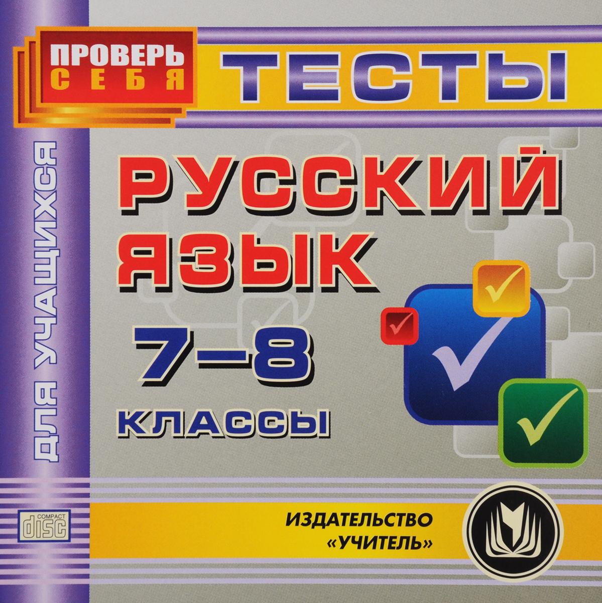 Тесты для учащихся. Русский язык. 7-8 классы