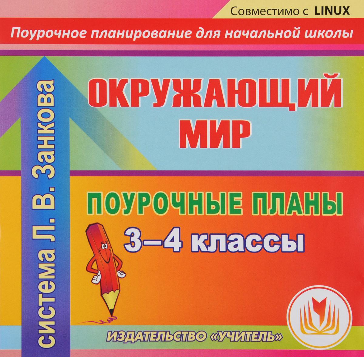 Окружающий мир. 3-4 классы: поурочные планы по системе Л. В. Занкова