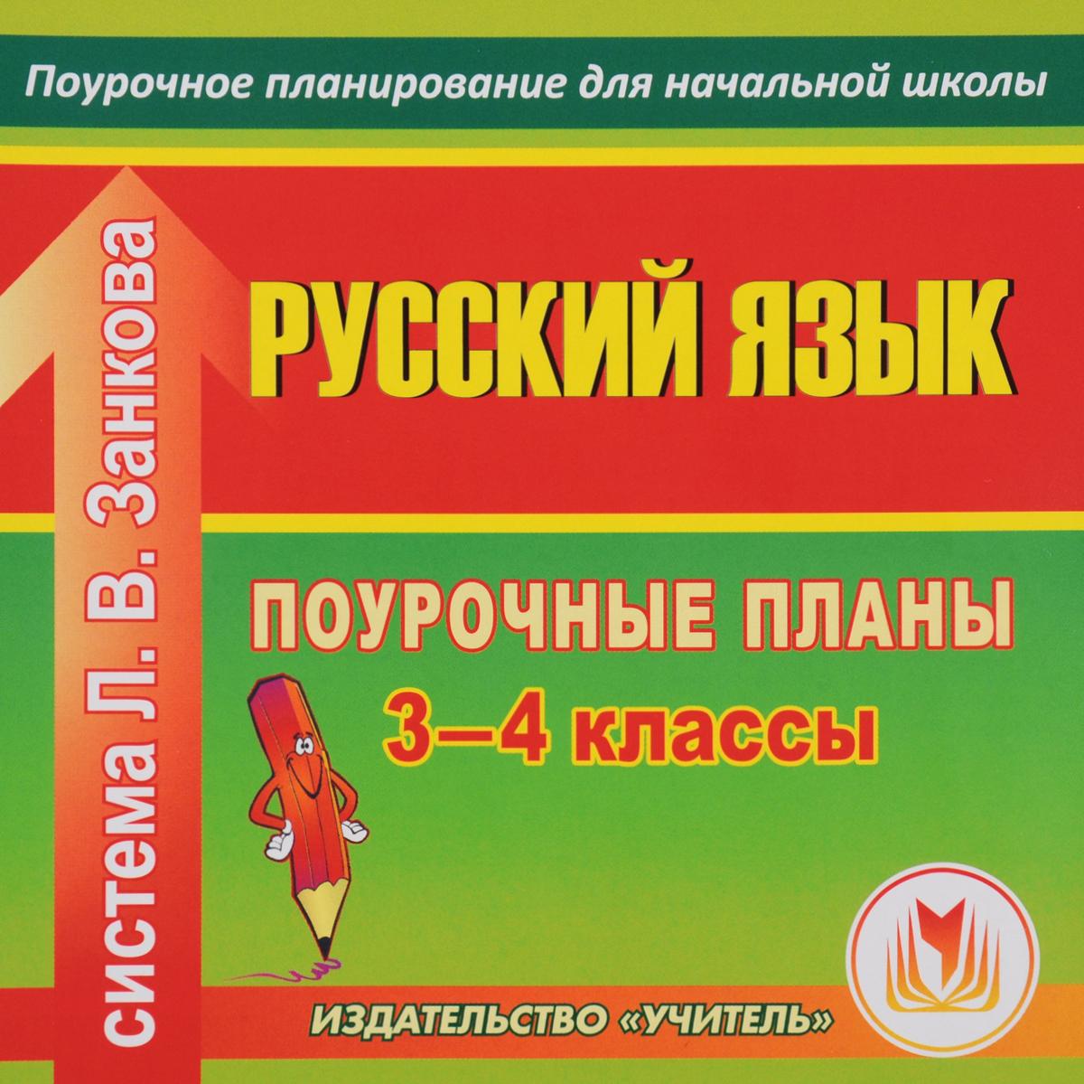 Русский язык. 3–4 классы: поурочные планы по системе Л. В. Занкова