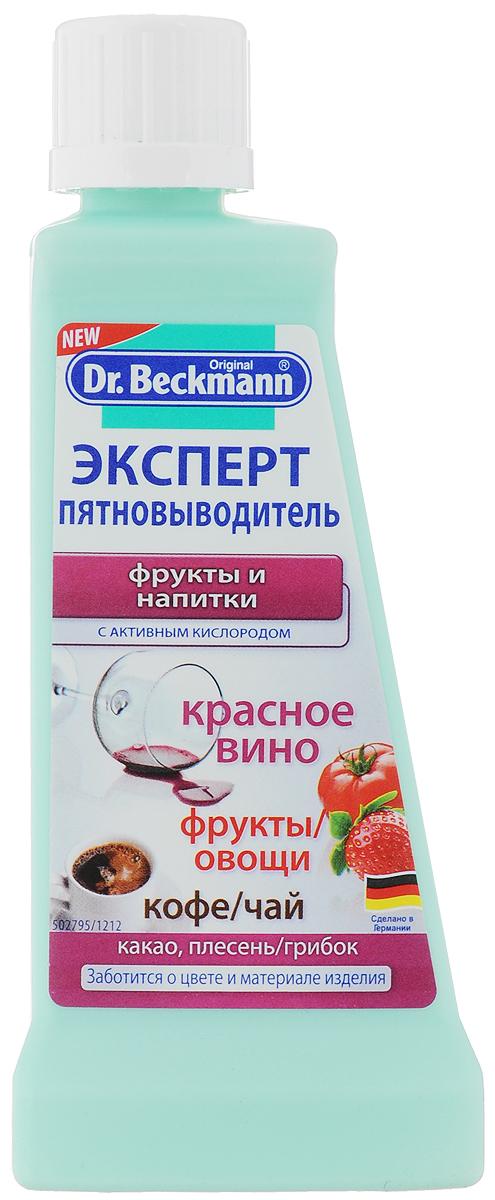 Пятновыводитель Dr. Beckmann от фруктов и напитков, 50 г38673Пятновыводитель Dr. Beckmann обладает специальной формулой, которая удаляет пятна от фруктов, овощей, ягод и соков; алкогольных и кофейных напитков; колы; лимонада и варенья; детского питания, а также убирает плесень и грибок. Пятновыводитель не пригоден для ковров, кожи, шерсти, шелка и вискозы. Товар сертифицирован.