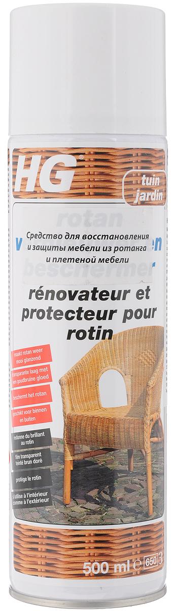 Средство для восстановления и защиты мебели из ротанга и плетеной мебели HG, 500 мл289050100Средство HG создает на поверхности мебели прозрачный эластичный защитный слой, восстанавливая ее золотисто-коричневый цвет. В состав средства входят компоненты, защищающие поверхность от выцветания на солнце. Подходит для тростниковой и плетеной мебели. Товар сертифицирован.