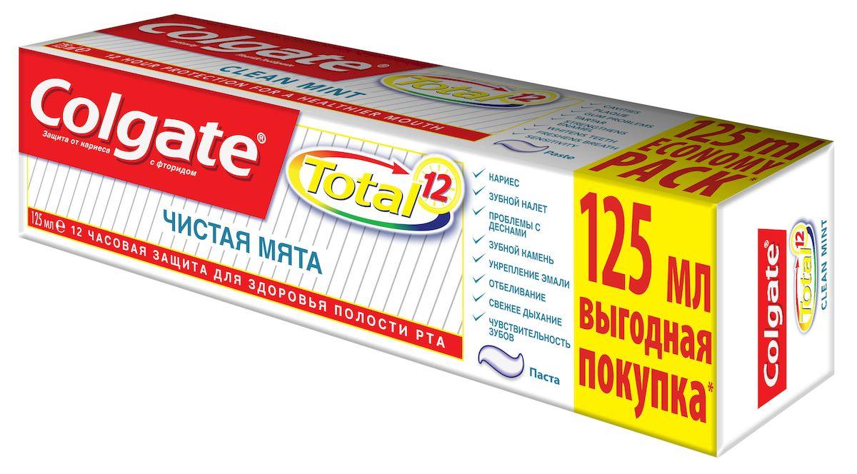 Colgate Зубная паста Total 12. Чистая мята, 125 млCN04849A- Эффективно борется с размножением бактерий в течение 12 часов, обеспечивая комплексную защиту всей полости рта.