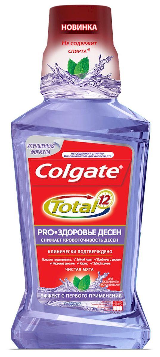 Colgate Ополаскиватель для полости рта Total Pro. Здоровье десен, 250 млTH01828AУникальные свойства: - Клинически протестированная формула - Помогает бороться с вредными бактериями – основной, причиной заболевания десен - Предотвращает кровоточивость десен в течение 12 часов Общие свойства: - Защищает от вредных бактерий на 12 часов - Помогает предотвратить кариес - Уменьшает зубной налет - Освежает дыхание надолго - Клинически протестирован стоматологами - Не содержит спирта*