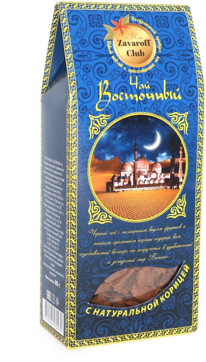 Zavaroff Club чайный микс Восточный, 80 г2930Чайный микс Zavaroff Club Восточный с насыщенным вкусом фруктов и тонким ароматом корицы подарит вам незабываемый восторг от погружения в удивительный и загадочный мир Востока.