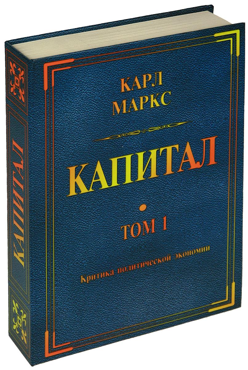 Книга-сейф Win Max Капитал, 23х15х4 см. 184403184403