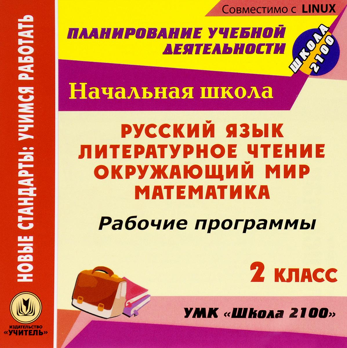 """Рабочие программы. УМК """"Школа 2100"""". 2 класс. Русский язык. Литературное чтение. Математика. Окружающий мир"""
