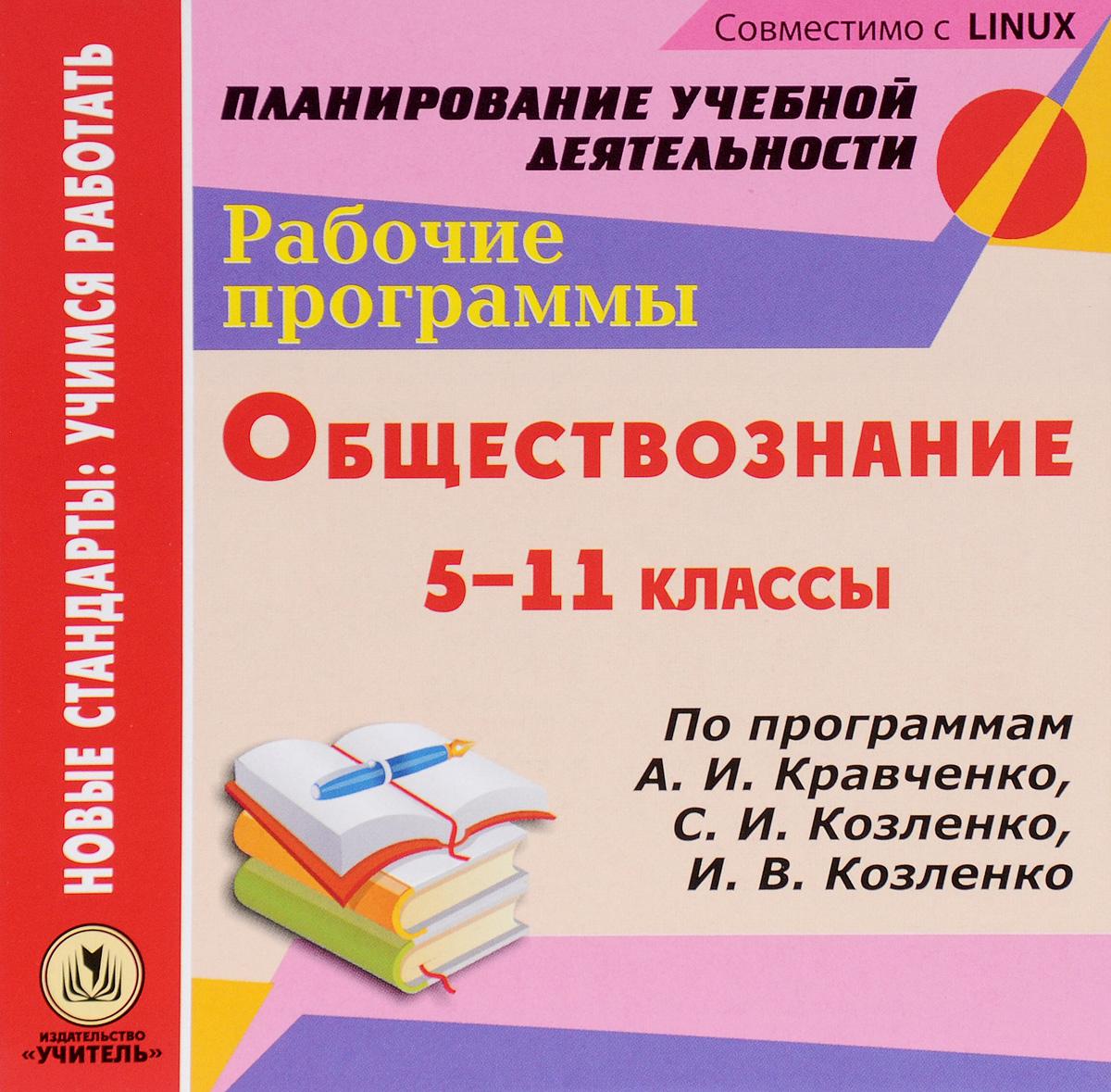 Рабочие программы. Обществознание. 5-11 классы. По программам А. И. Кравченко, С. И. Козленко, И. В. Козленко
