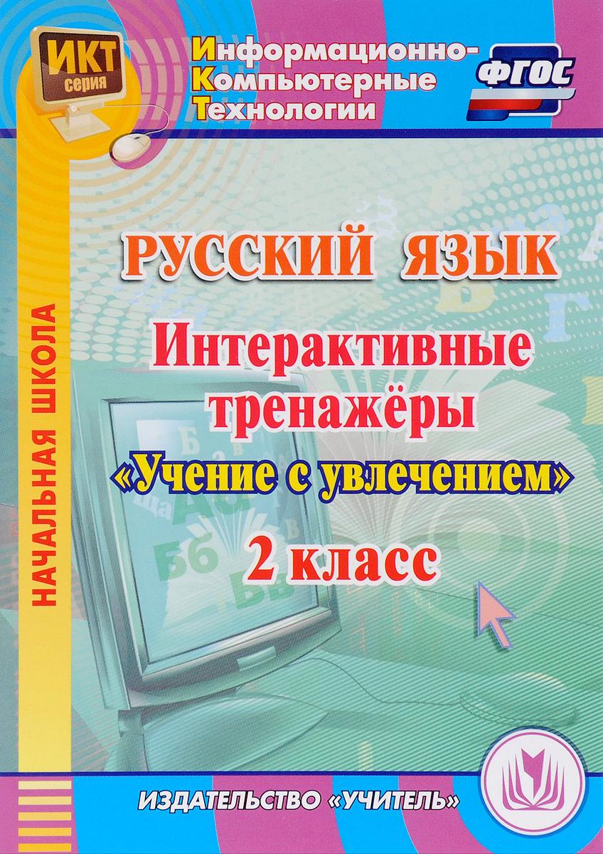 Интерактивные тренажеры Учение с увлечением. Русский язык. 2 класс