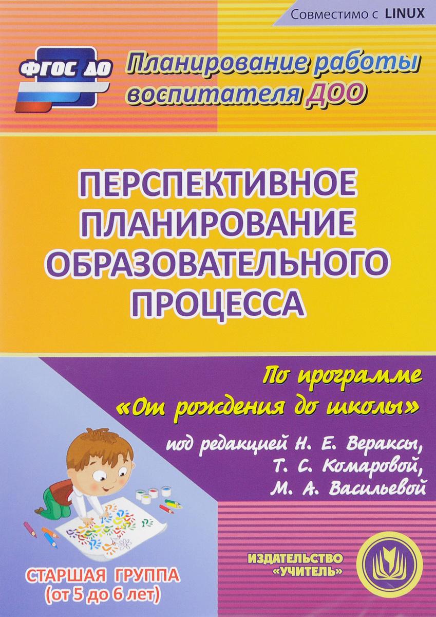 Перспективное планирование образовательного процесса по программе