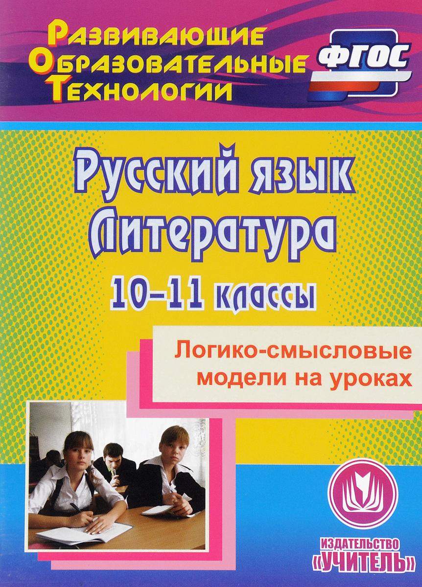 Русский язык. Литература. 10-11 классы. Логико-смысловые модели на уроках