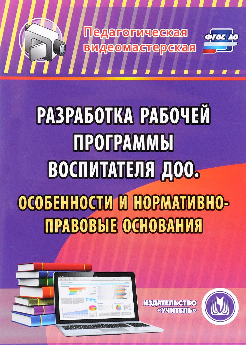 Разработка рабочей программы воспитателя ДОО. Особенности и нормативно-правовые основания