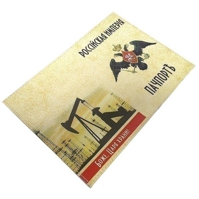 Обложка на паспорт Эврика Российская Империя, цвет: бежевый. 9419194191Обложка для паспорта от Evruka - оригинальный и стильный аксессуар, который придется по душе истинным модникам и поклонникам интересного и необычного дизайна. Качественная обложка выполнена из легкого и прочного ПВХ, который надежно защищает важные документы от пыли и влаги. Рисунок нанесён специальным образом и защищён от стирания. Изделие раскладывается пополам. Внутри размещены два накладных кармашка из прозрачного ПВХ. Простая, но в то же время стильная обложка для паспорта определенно выделит своего обладателя из толпы и непременно поднимет настроение. А яркий современный дизайн, который является основной фишкой данной модели, будет радовать глаз.