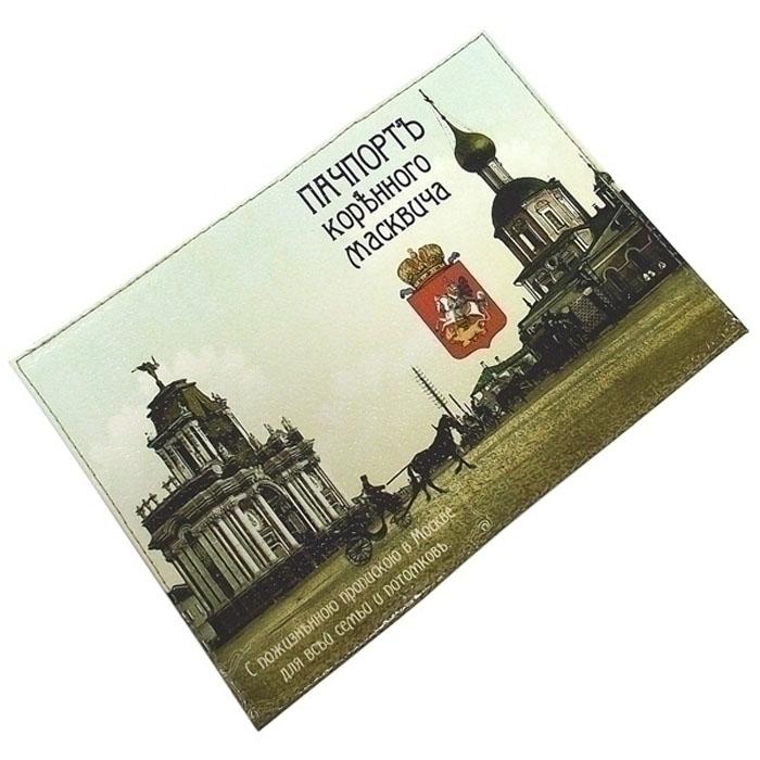 Обложка на паспорт Эврика Пачпорт Корънного Масвича. 9424094240Стильные и качественные обложки на паспорт с модным принтом или шутливыми надписями сохранят ваши документы и настроение в полном порядке. Удачно подобранный аксессуар способен выгодно подчеркнуть вашу индивидуальность и стать чем-то вроде шутливой визитной карточки. Рисунок нанесен специальным образом и защищен от стирания. Натуральная кожа, фабричное производство.