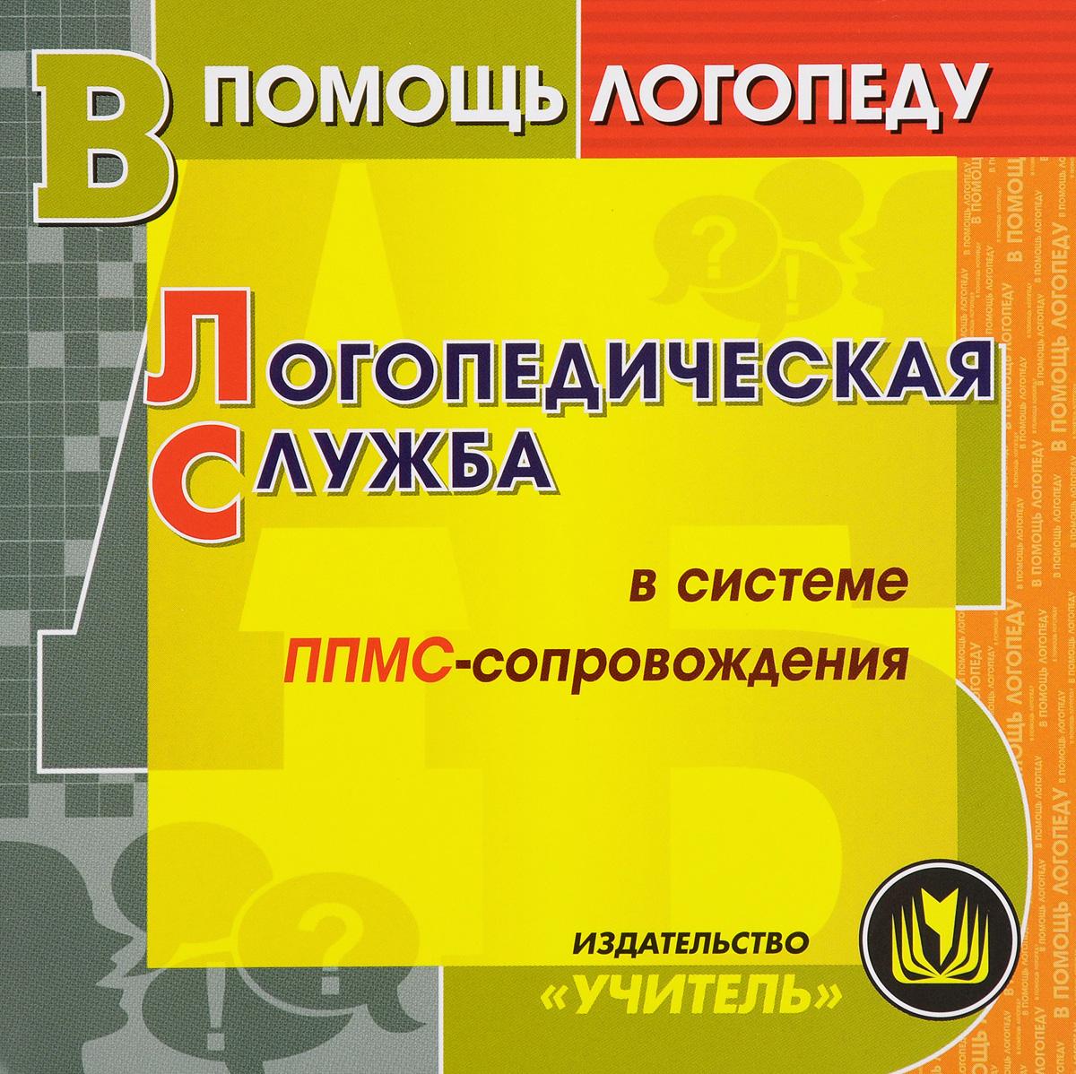 Логопедическая служба в системе ППМС-сопровождения