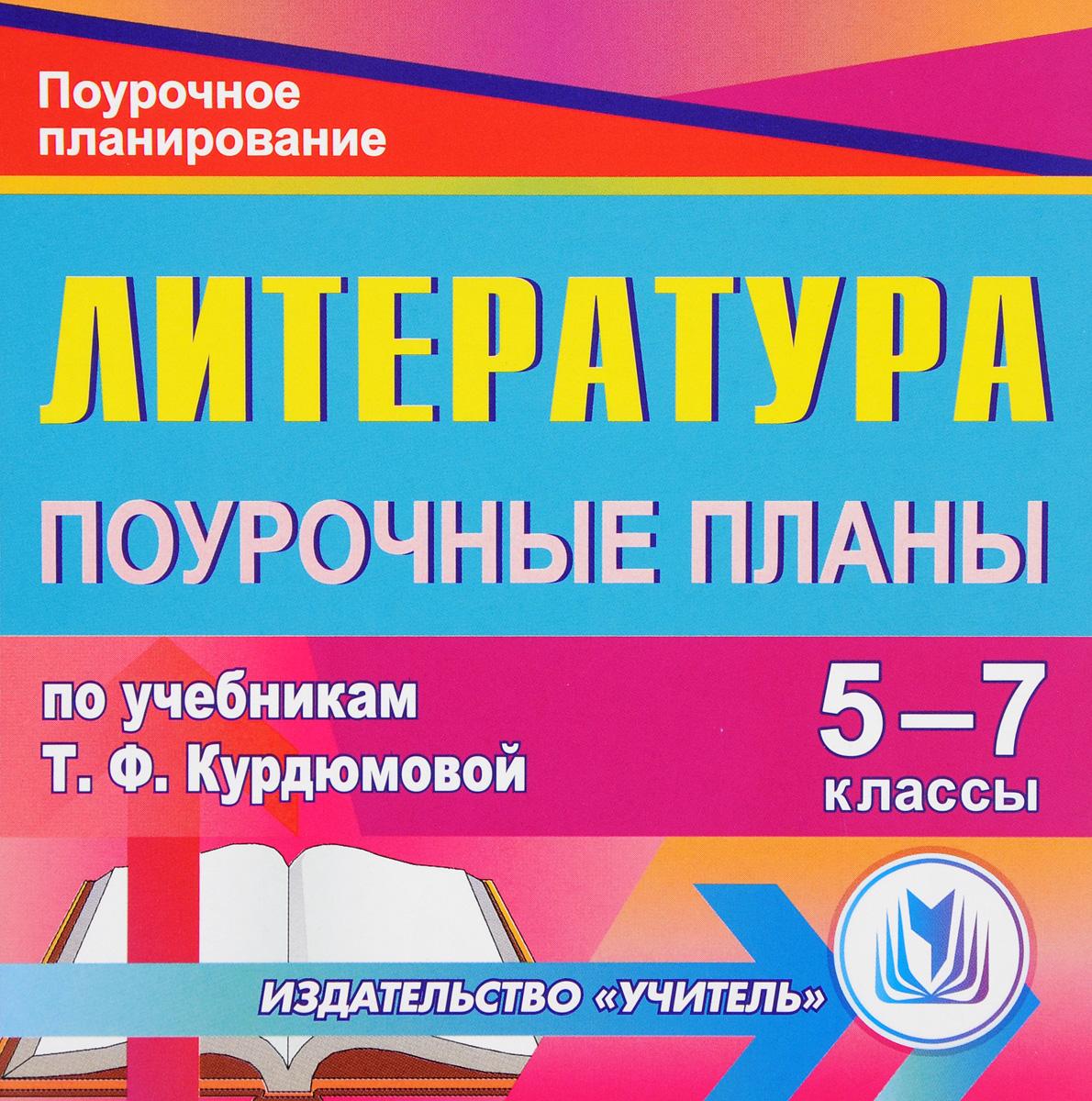 Литература. 5-7 классы. Поурочные планы по учебникам Т. Ф. Курдюмовой