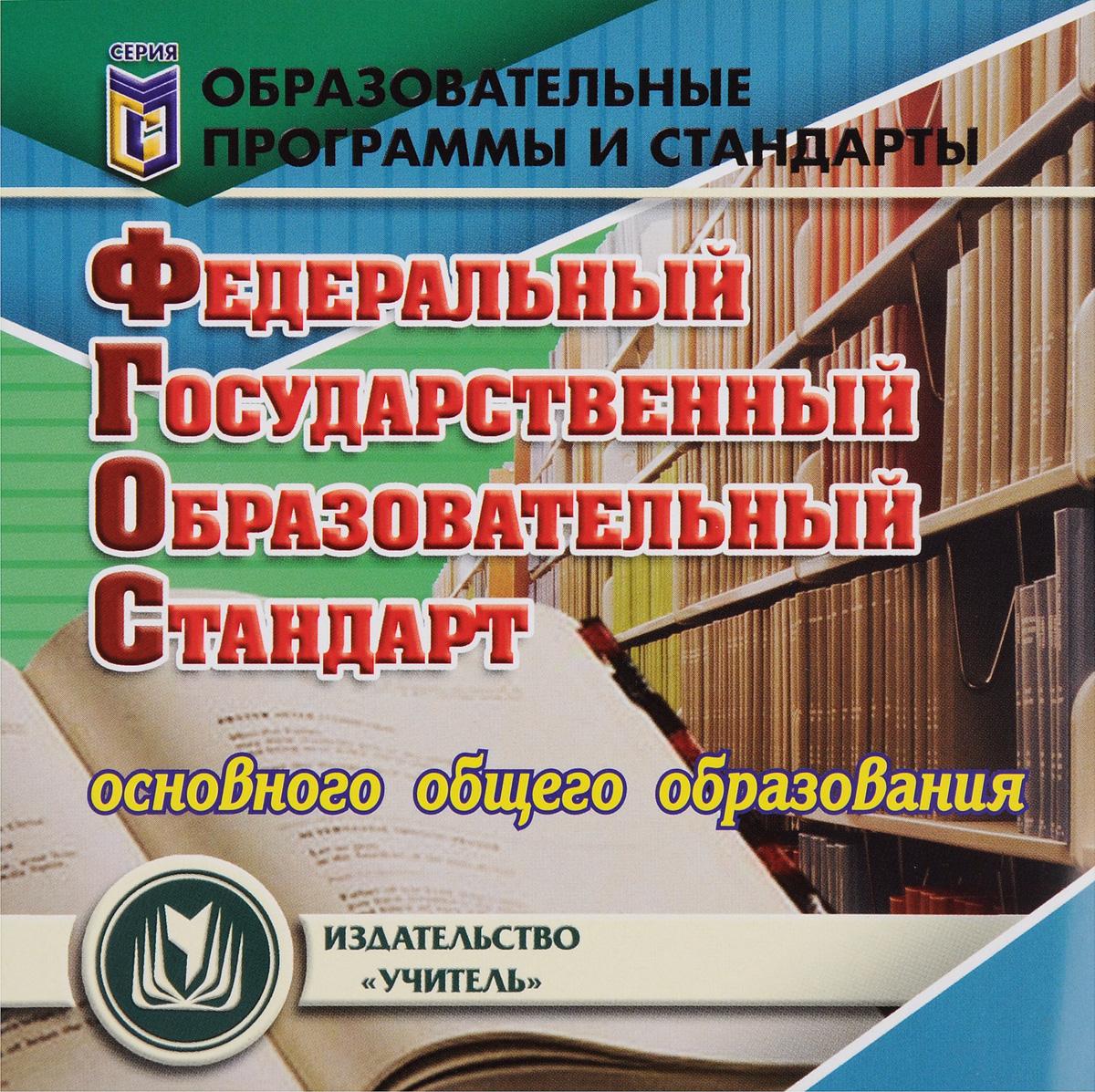Федеральный государственный образовательный стандарт основного общего образования
